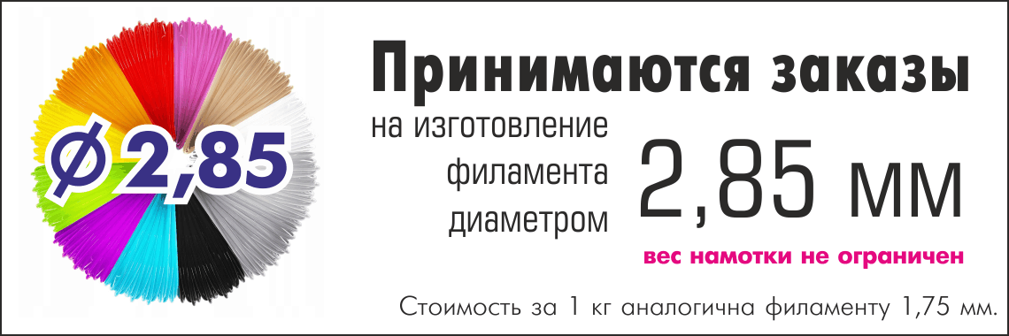 Филамент 2,85